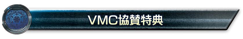 VMC協賛特典