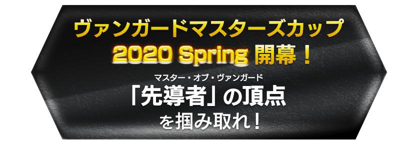 「ヴァンガードマスターズカップ 2020 Spring」「先導者」の頂点(マスター・オブ・ヴァンガード)を掴み取れ!