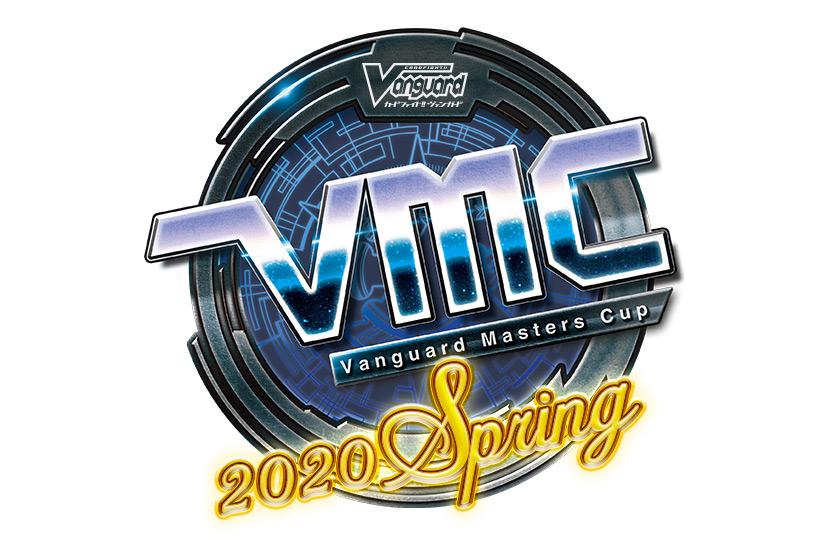 ヴァンガードマスターズカップ 2020 Spring