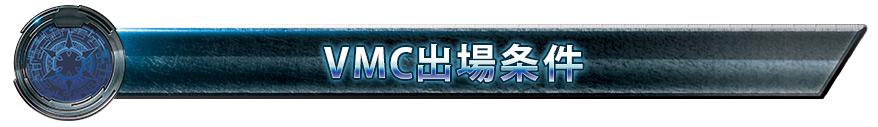 VMC出場条件