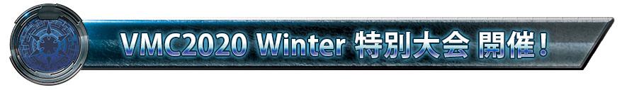 VMC2020 Winter 特別大会 開催!