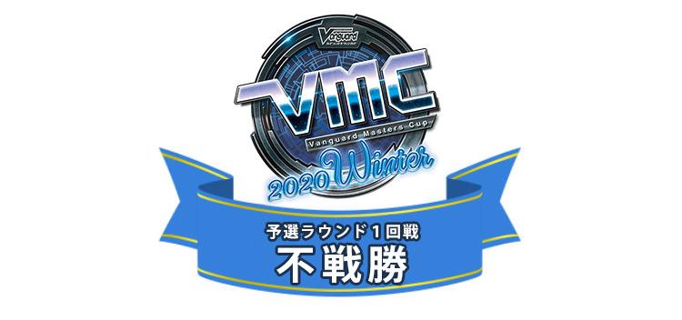 「VMC2020 Winter」予選ラウンド1回戦の不戦勝