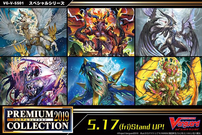 【V-SS01】「プレミアムコレクション2019」
