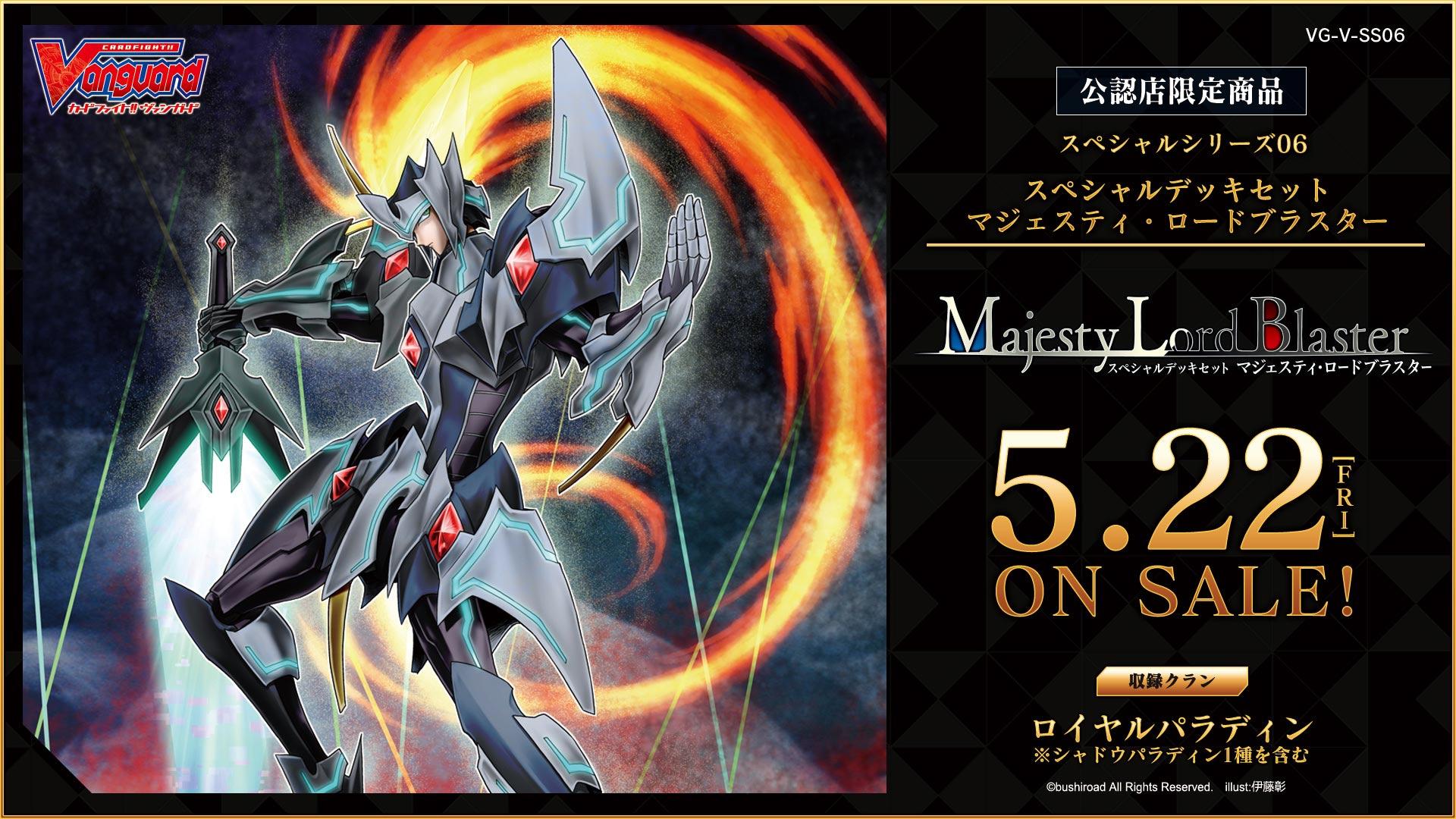 【V-SS06】「スペシャルデッキセット マジェスティ・ロードブラスター」