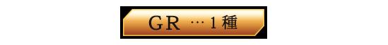 GR…1種