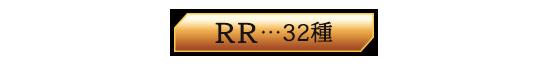 RR…32種