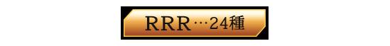 RRR…24種