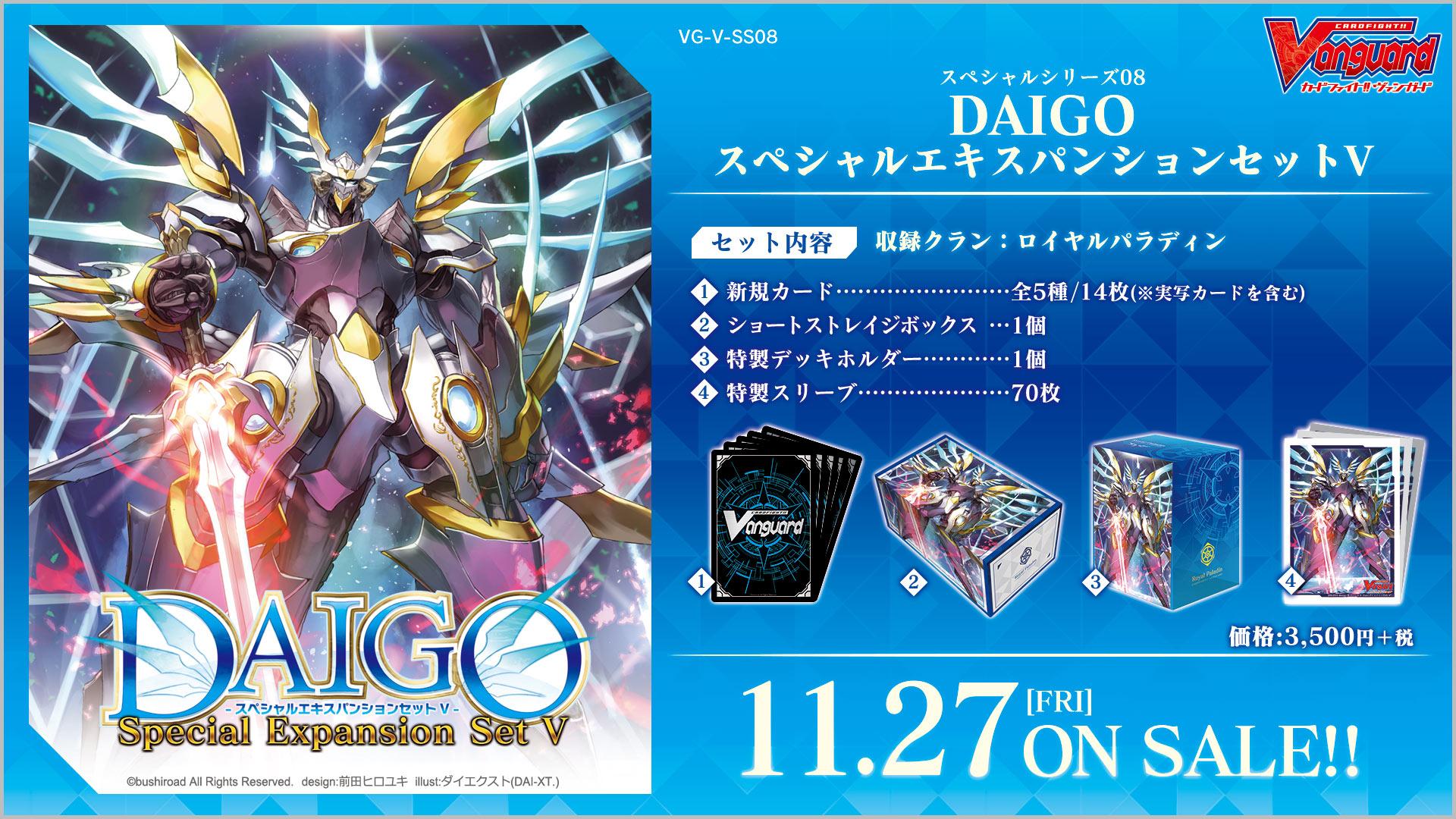 【V-SS08】「DAIGO スペシャルエキスパンションセットV」