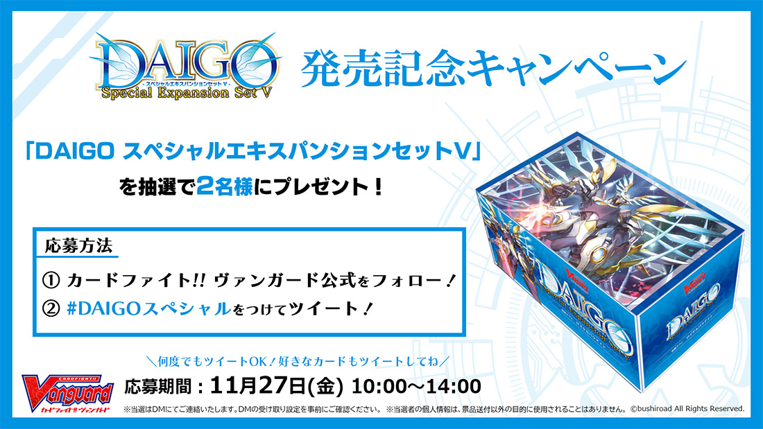 「DAIGO スペシャルエキスパンションセットV」発売記念キャンペーン