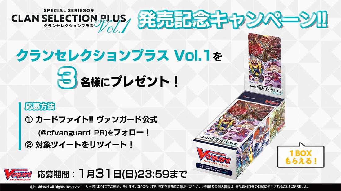「クランセレクションプラス Vol.1」発売記念キャンペーン