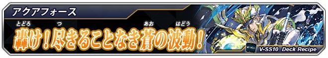 「クランセレクションプラス Vol.2」デッキ11