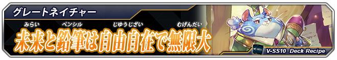 「クランセレクションプラス Vol.2」デッキ12