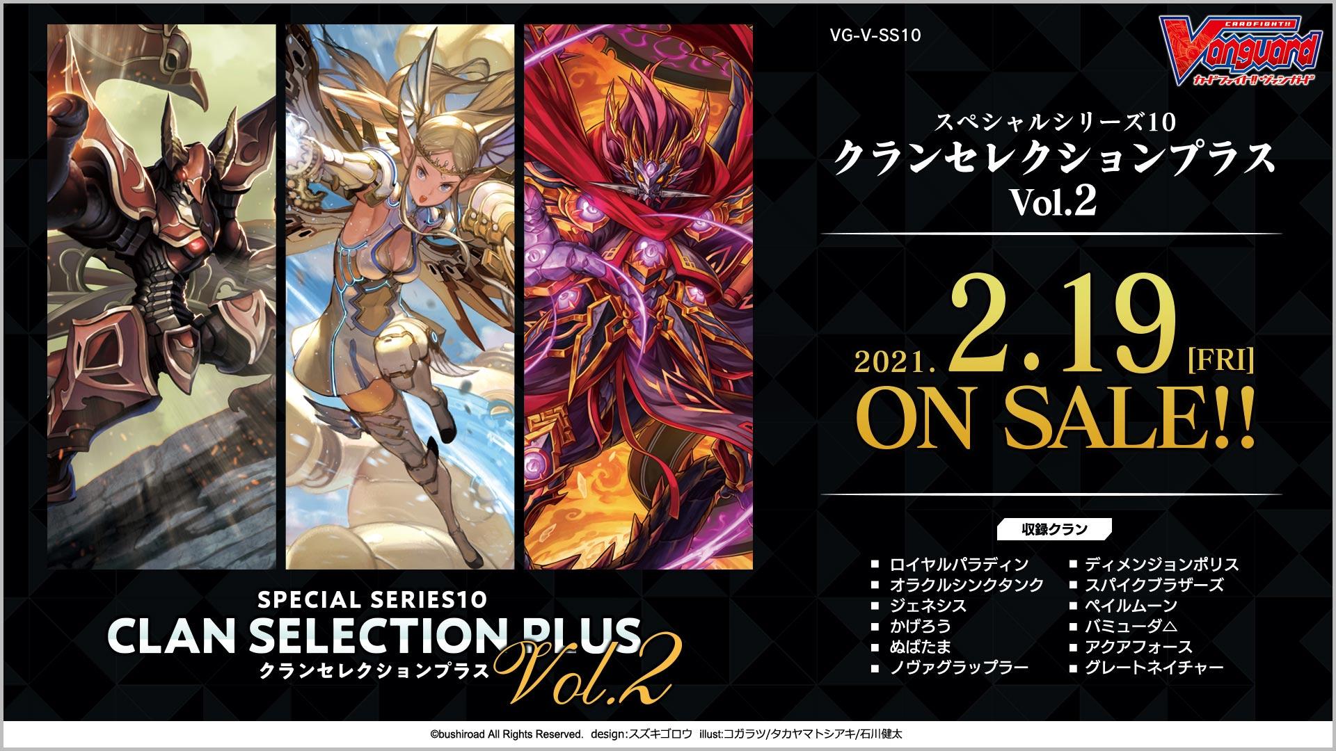 【V-SS10】「クランセレクションプラス Vol.2」