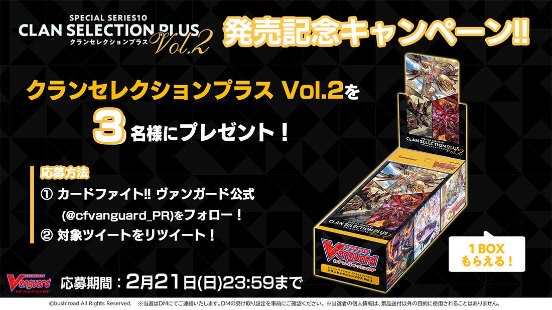 「クランセレクションプラス Vol.2」発売記念キャンペーン