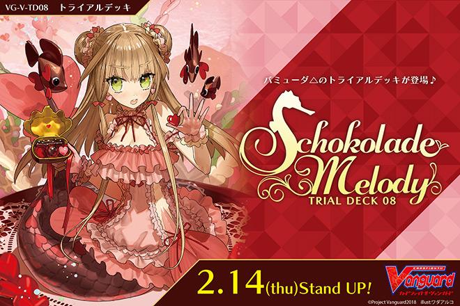 【V-TD08】「Schokolade Melody」
