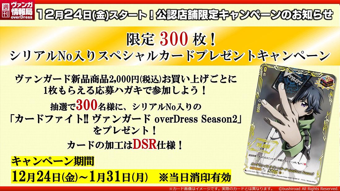 「週刊ヴァンガ情報局 overDress」より