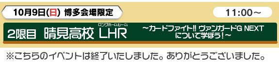 博多会場限定「晴見高校LHR(ロングホームルーム)」