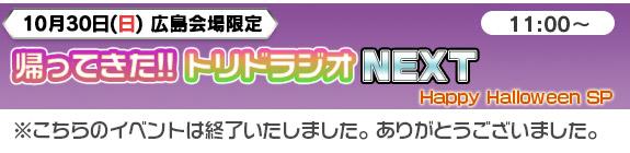 広島会場限定「帰ってきた!! トリドラジオNEXT」