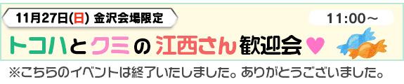 金沢会場限定「トコハとクミの江西さん歓迎会」