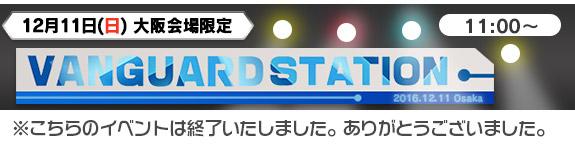 大阪会場限定「VANGUARD STATIOM」