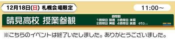 札幌会場限定「晴見高校 授業参観」