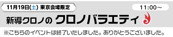 東京会場限定「新導クロノのクロノバラエティ」