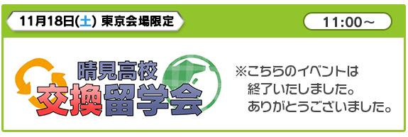東京会場限定ステージ
