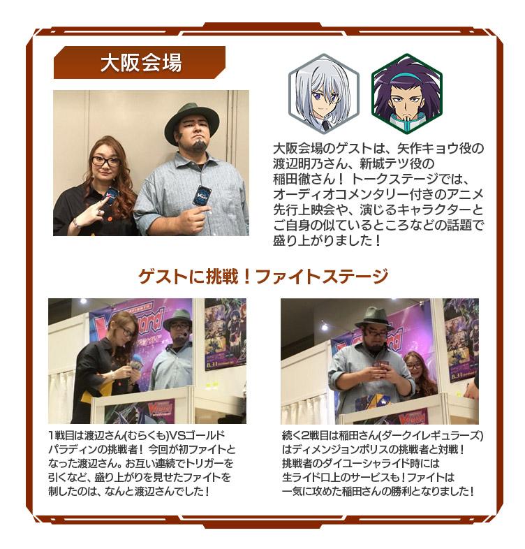 「WGP2018」大阪会場レポート写真
