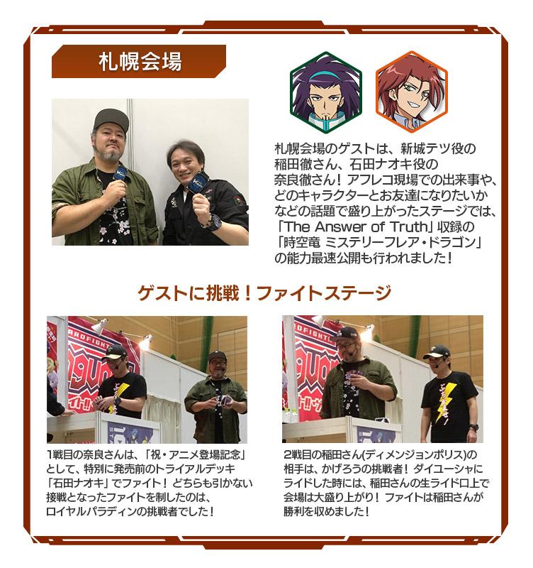 「WGP2018」札幌会場レポート写真