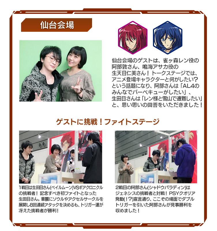 「WGP2018」仙台会場レポート写真