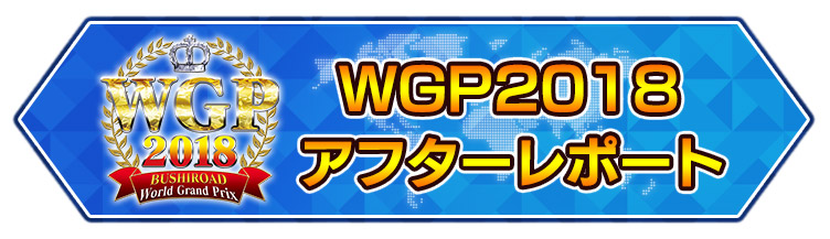 WGP2018アフターレポート