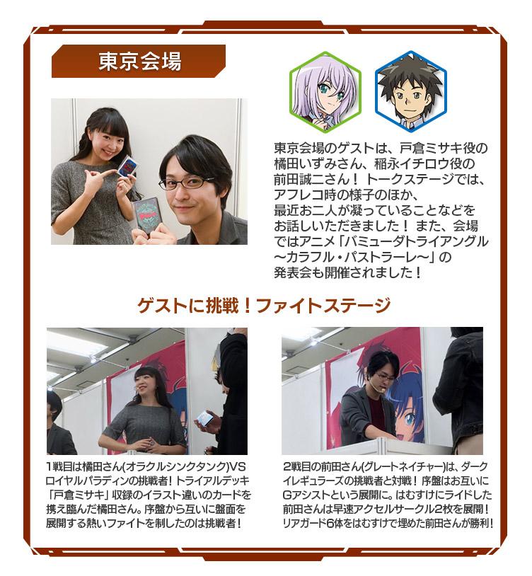 「WGP2018」東京会場レポート写真