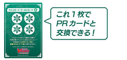 クーポンカード(WGP2019)4pt