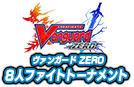ヴァンガード ZERO 8人ファイトトーナメント