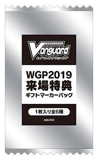 WGP2019来場特典ギフトマーカーパック