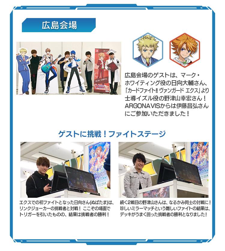 「WGP2019」広島会場レポート写真