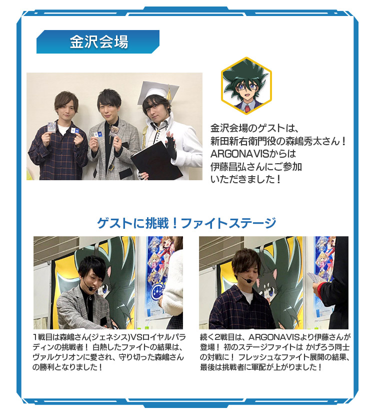 「WGP2019」金沢会場レポート写真