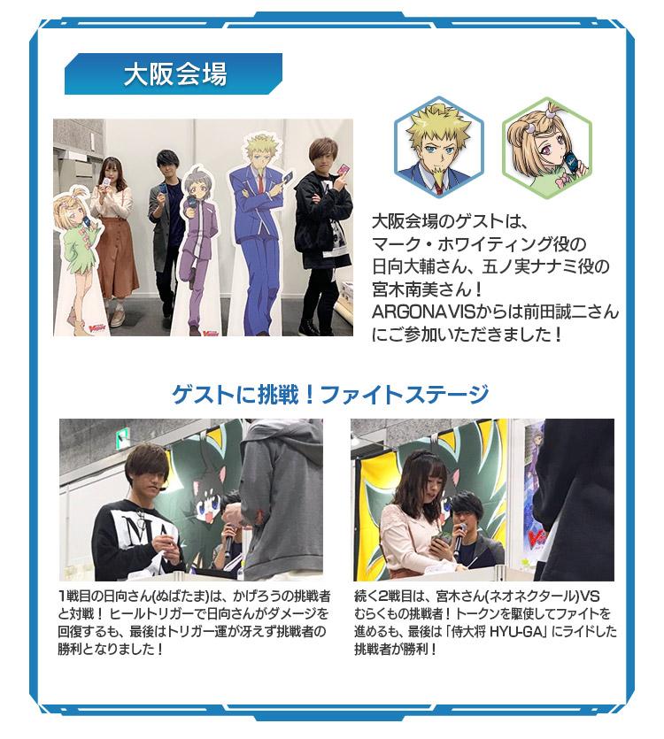 「WGP2019」大阪会場レポート写真