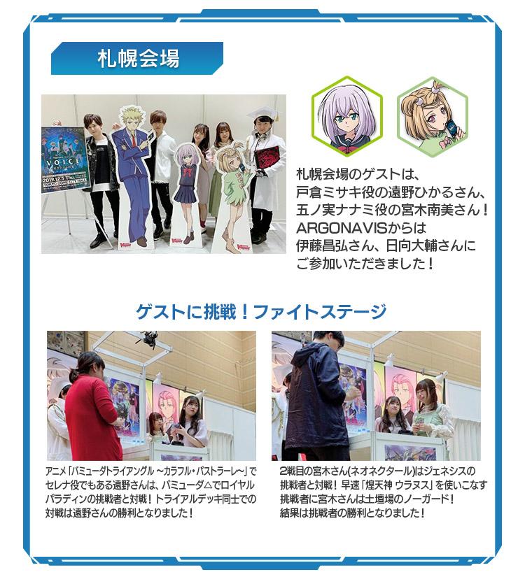 「WGP2019」札幌会場レポート写真