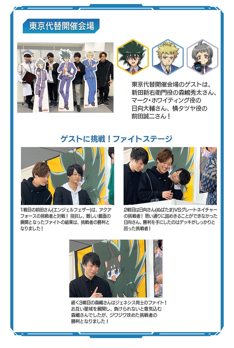 「WGP2019」東京代替会場レポート写真