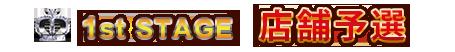 1stSTAGE店舗予選