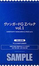 「ヴァンガードG Zパック vol.1」