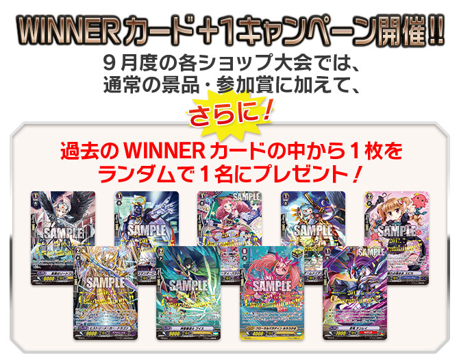 WINNERカード+1キャンペーン開催!