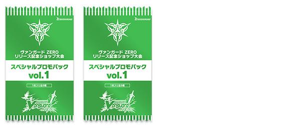 ヴァンガード ZERO リリース記念ショップ大会 スペシャルプロモパックvol.1