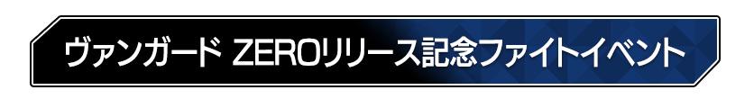 ヴァンガード ZEROリリース記念イベント